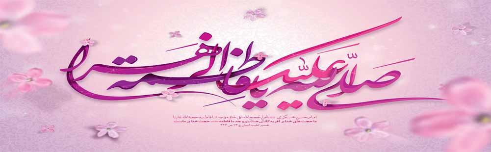 میلاد حضرت زهرا(س) و روز زن گرامی باد
